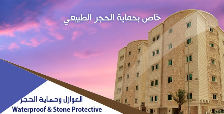 Waterproof and Stone Protective