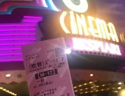 お出かけ | 映画 | 高品質で安いネイルサロンABCネイル 銀座店