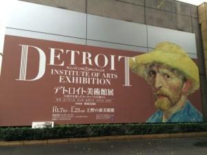 お出かけ | デトロイト美術館展 | 高品質で安いネイルサロンABCネイル 銀座店