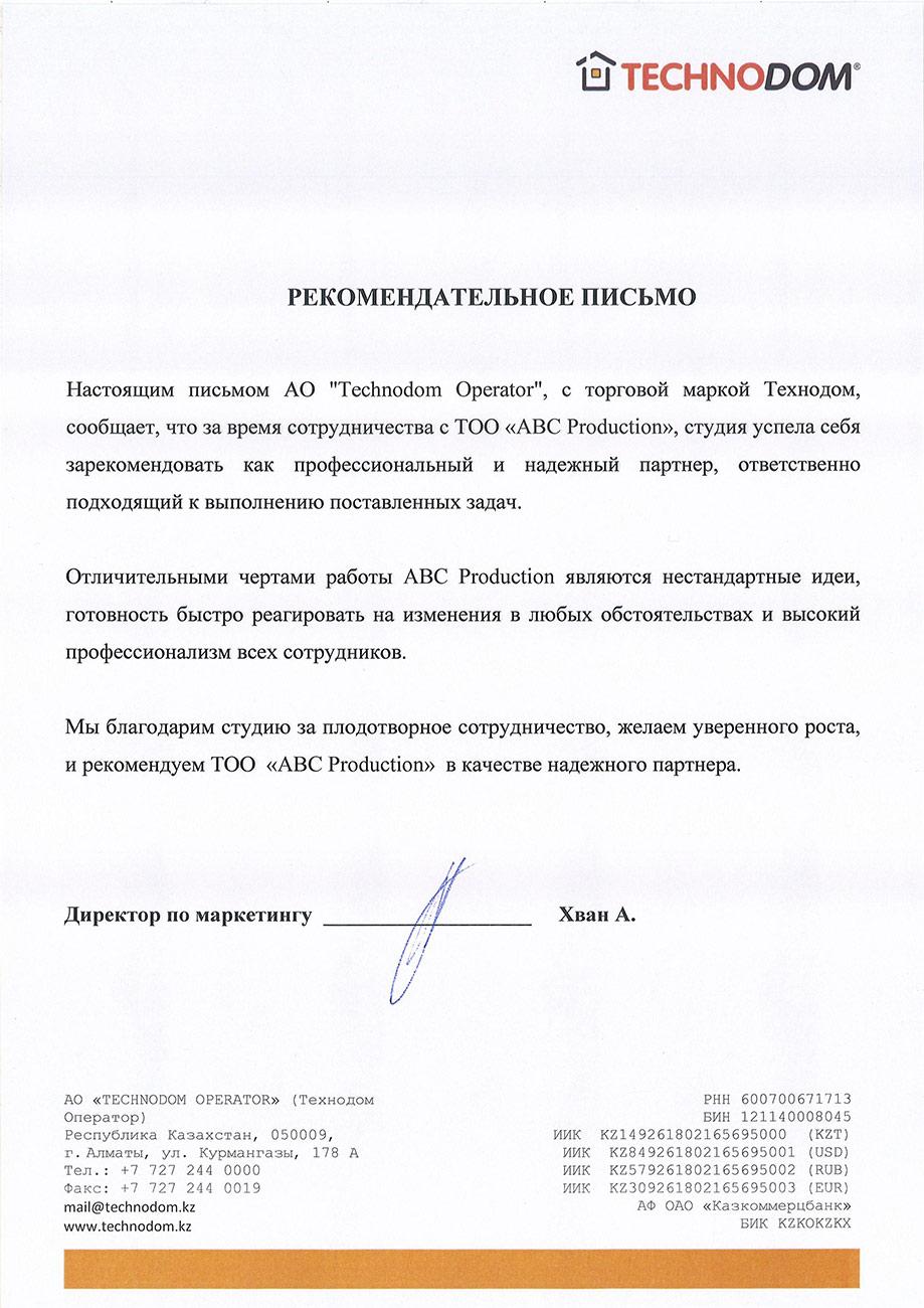 Светлана Меновщикова