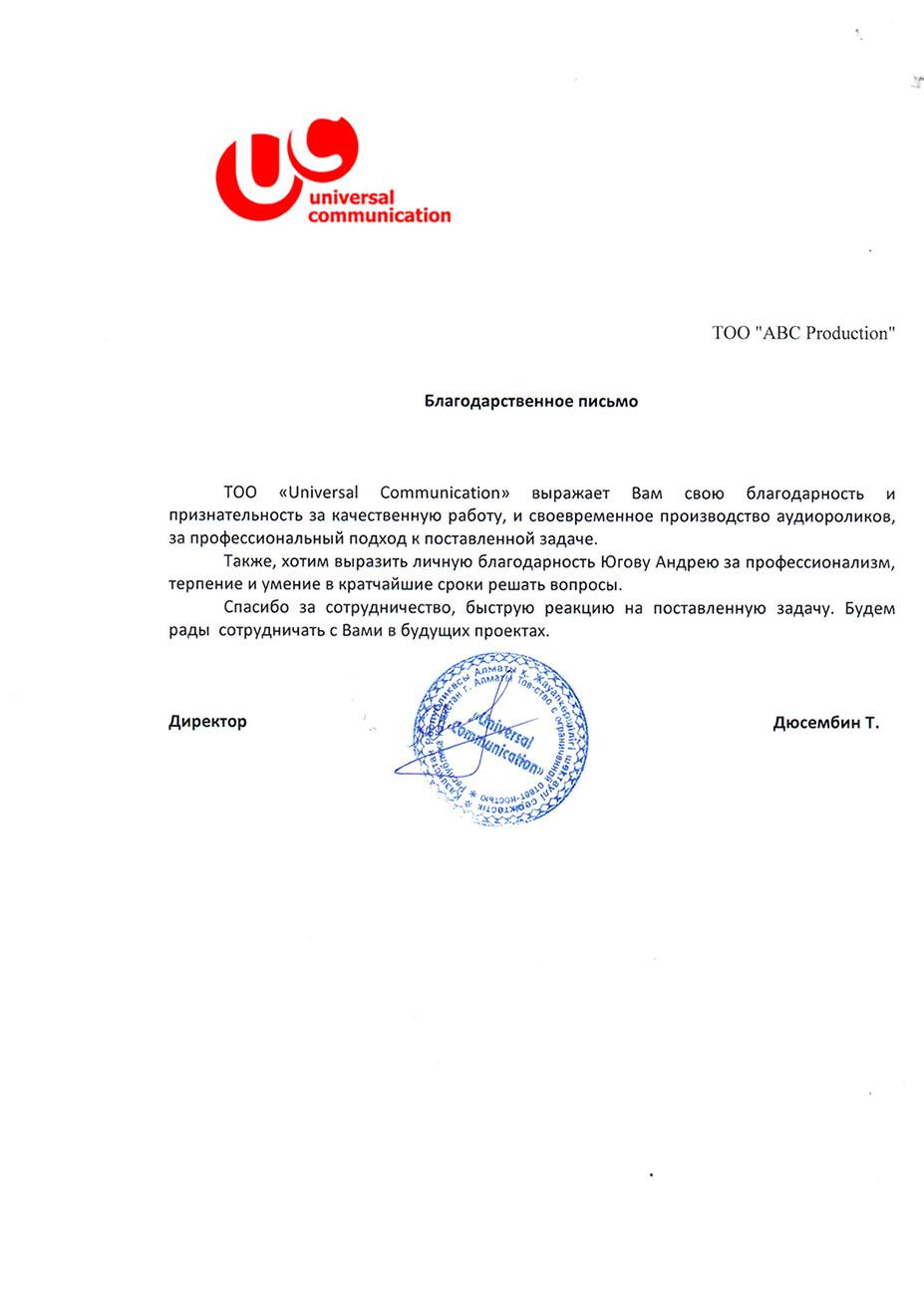 Дюсембин Тамерлан