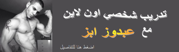 تدريب خاص و شخثصي مع عبدوز ابز