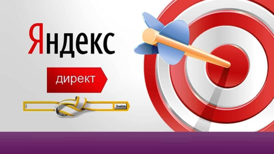 Как Выставить Счет В Яндекс Директ
