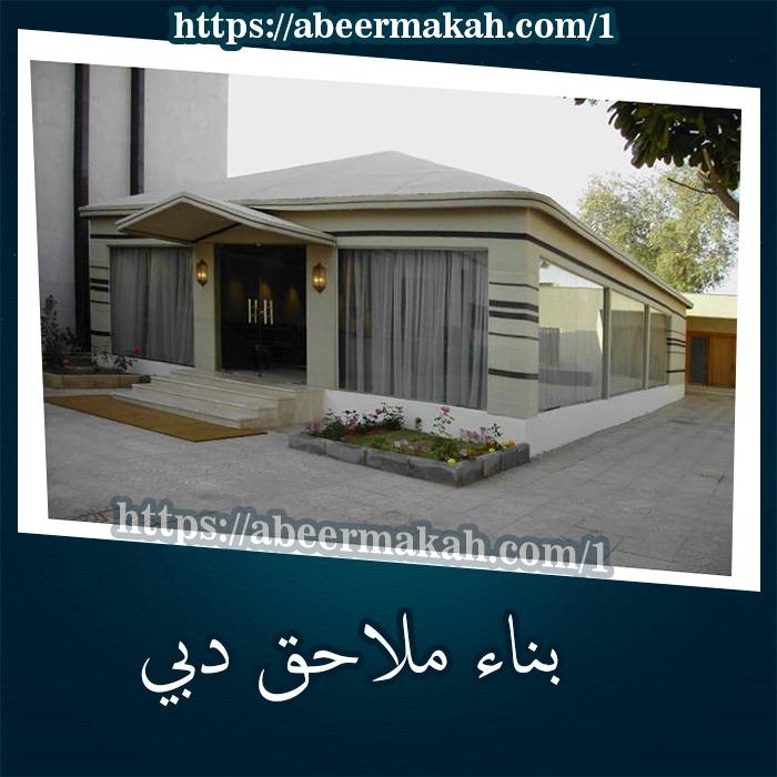 بناء ملاحق دبي