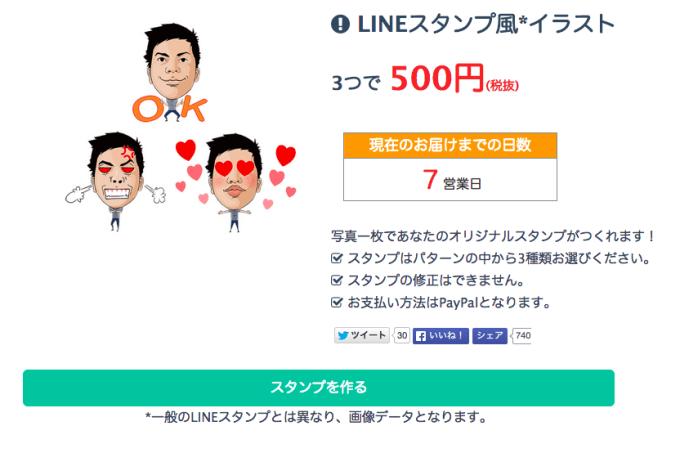 LINE風スタンプ プロフィール画像