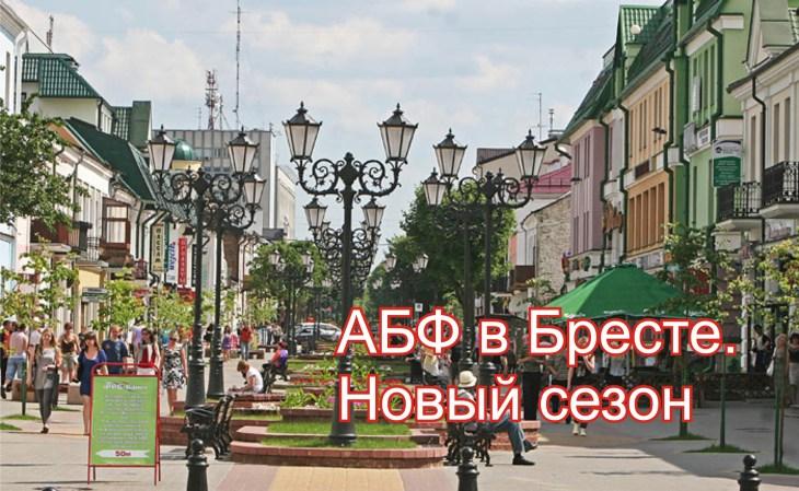 АБФ-Брест