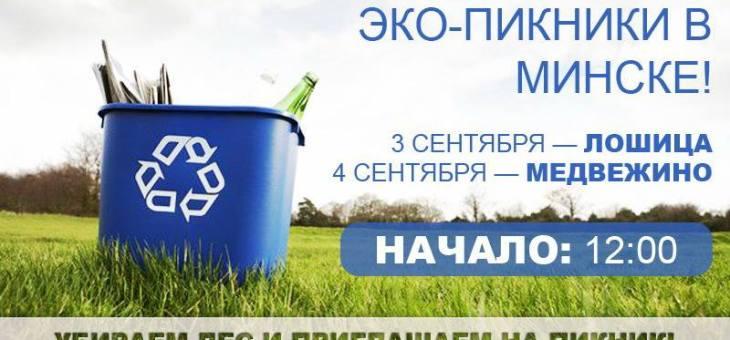 «Эко-пикники» в Минске