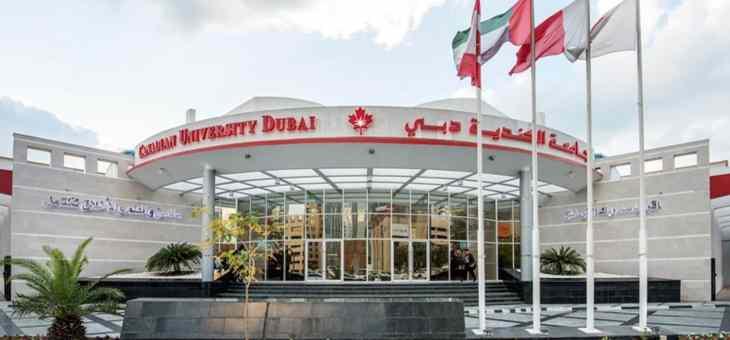 Стипендии университета Canadian University Dubai для иностранных студентов