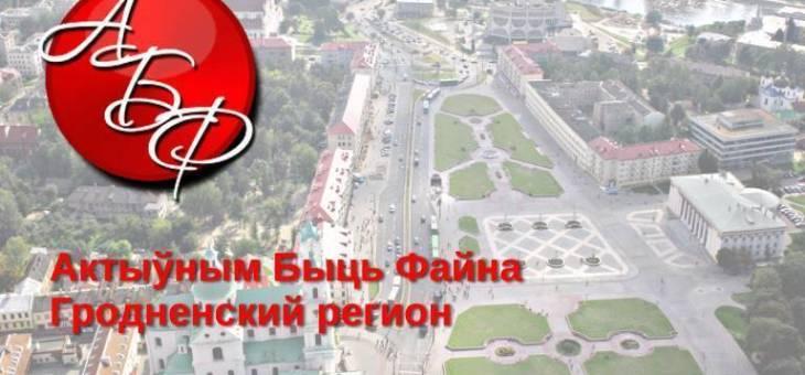 Гродно. Новый состав Регионального Совета