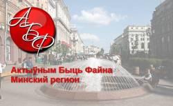 Региональная Конференция в столице