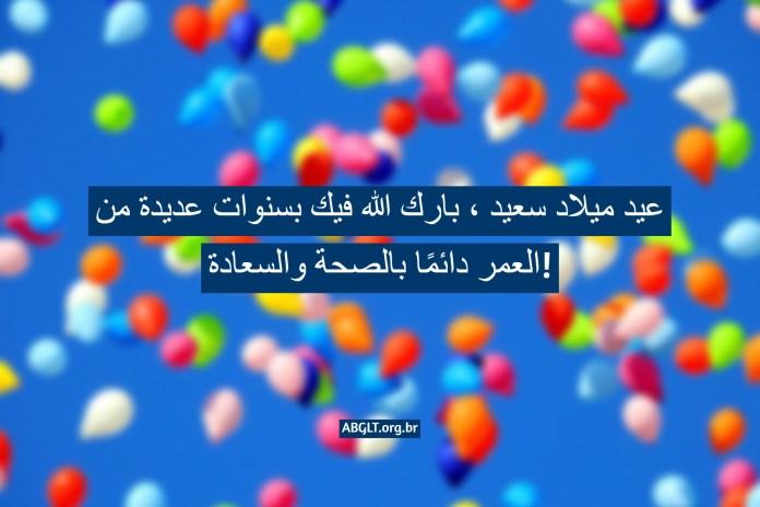 عيد ميلاد سعيد ، بارك الله فيك بسنوات عديدة من العمر دائمًا بالصحة والسعادة!