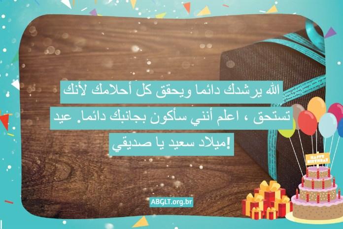 الله يرشدك دائما ويحقق كل أحلامك لأنك تستحق ، اعلم أنني سأكون بجانبك دائما. عيد ميلاد سعيد يا صديقي!