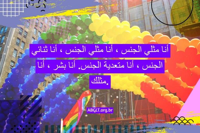 أنا مثلي الجنس ، أنا مثلي الجنس ، أنا ثنائي الجنس ، أنا متعدية الجنس. أنا بشر ، أنا مثلك.
