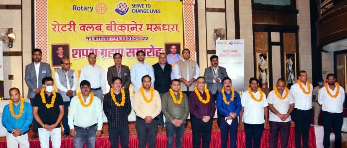 Rotary Club Marudhara Bikaner
