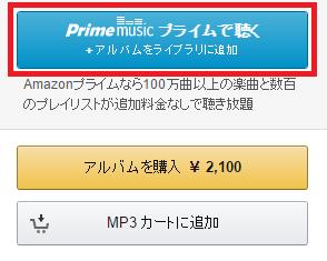 アルバムを購入