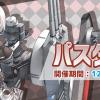 【戦艦少女R】イベント「パスタの戦い」のルート分岐など攻略!