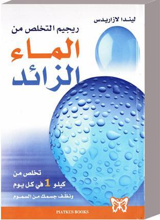 مراجعات ريجيم التخلص من الماء الزائد تخلص من كيلو 1 في كل