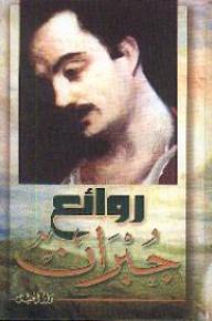 مراجعات روائع جبران أبجد