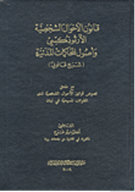 مراجعات قانون الأحوال الشخصية الأرثوذكسي وأصول المحاكمات المدنية