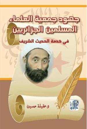 مراجعات جهود جمعية العلماء المسلمين الجزائريين في خدمة الحديث