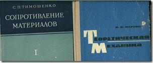 Сопромат и Теормех