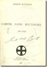 Автограф САМОГО Востокова В.Ф