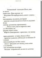письмо министру культуры эстонии 1. jpg