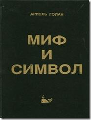 миф и символ.1