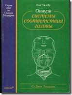 Системы соответствия головы
