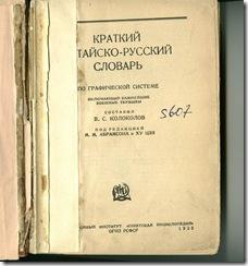 Image1.png Кит. словарь Колоколова. В.С