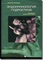 Эндокринология под-ролс-ков