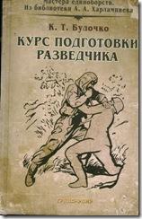 Курс подготовки разведчика. К.Т. Булочко