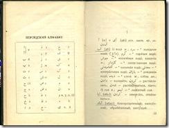 персидский словарь. 1
