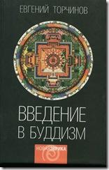 Введение в Буддизм. проф. Торчинов Е.А. jpg