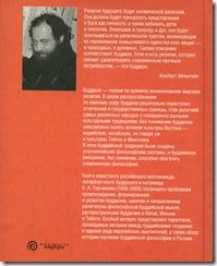 професор Торчинов Е.А. ученик Всеволода Сергеевича