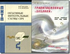 гравитационные бублики и объёиные схемы
