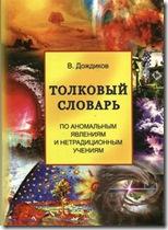 Толковый словарь по анмальным явлениям. (2)
