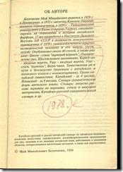 Богачихин Май Михайлович.1