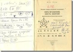 М.М.Богачихин. 5 Вращений. 6 Энергий. jpg