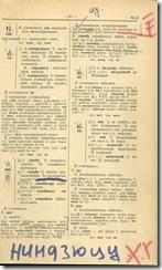 Ниндзюцу по Конрад Н.И.   1