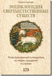 энциклопедия сверх. естеств.1 (2)