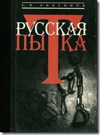 русская пытка