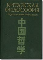 китайская философия