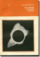 солнечная коронаэ