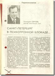 СПб в психотронной Блокаде. проф. Сергеев.1