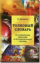 Толковый словарь аномальных явлений. 1