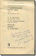 Член.-корр. Арутюнов дедушке СПб