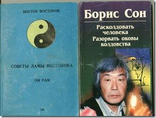 В.Ф. Востоков. И Б.Е.Сон
