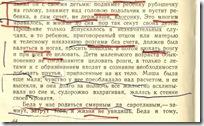 Лесков 1