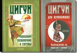 Цигун Бкловой